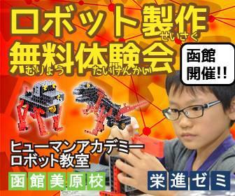 ロボット制作無料体験会
