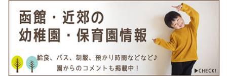 函館の幼稚園・保育園・認定こども園