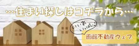 函館の地域密着型 不動産情報