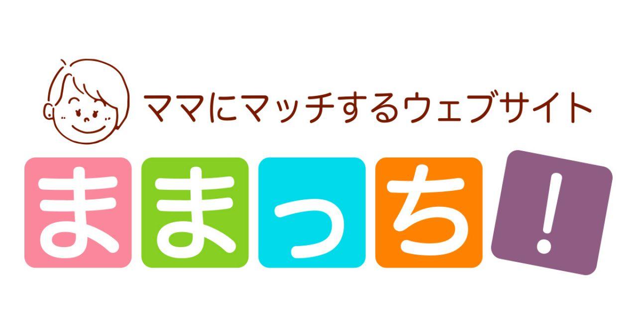 函館に暮らすママにマッチする情報を。【ままっち!】
