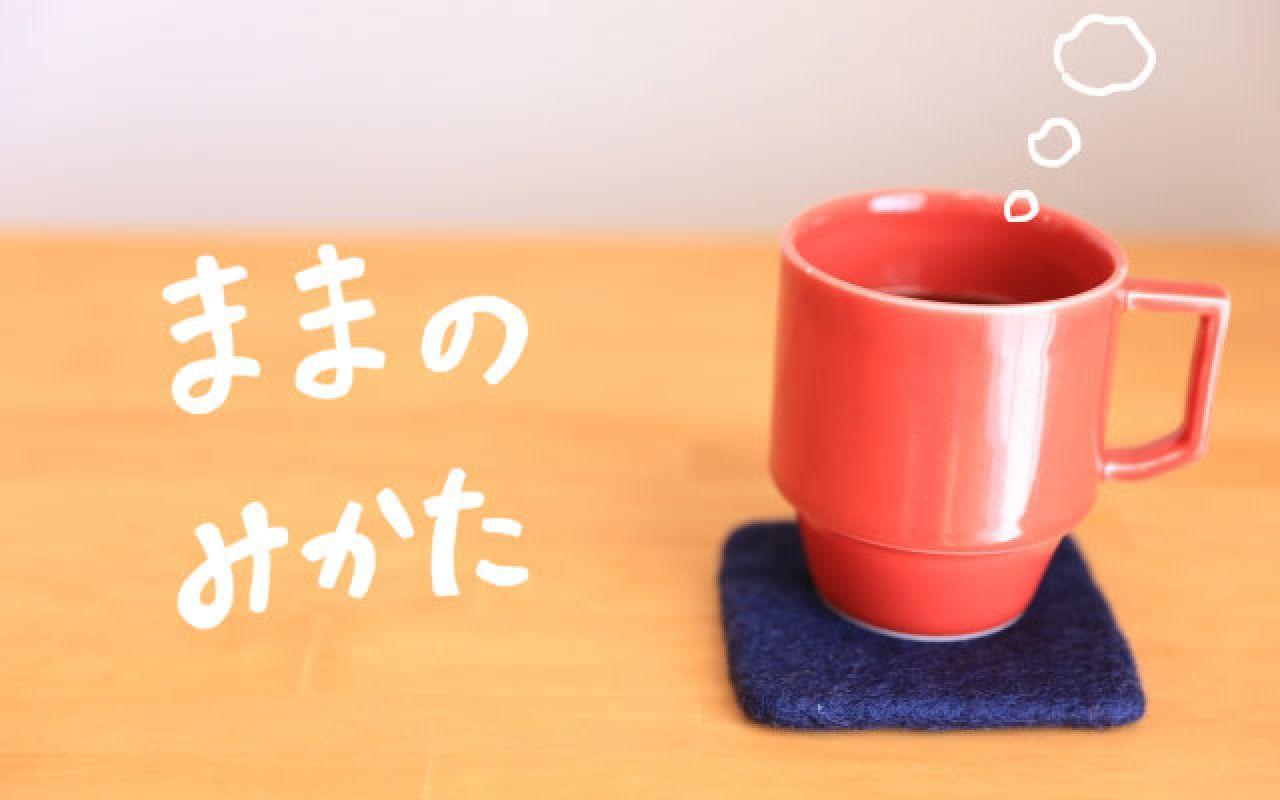 函館の『ままのみかた』になる情報・お店をご紹介!