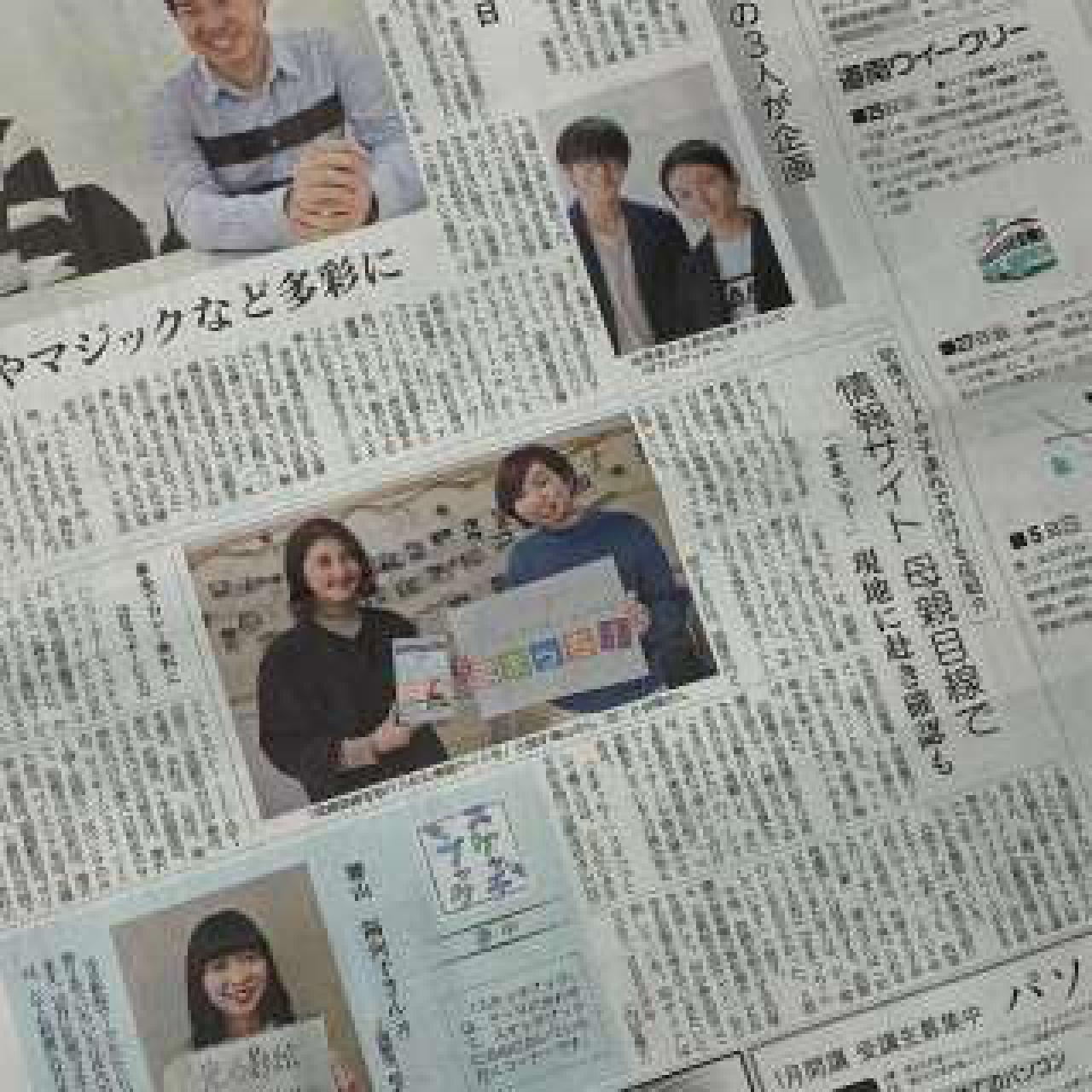 北海道新聞みなみ風2019年12月23日
