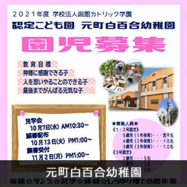 元町白百合幼稚園