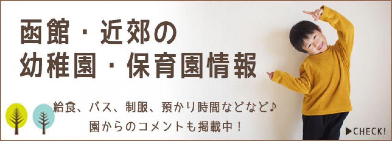 【ままっち!】函館の幼稚園・保育園情報