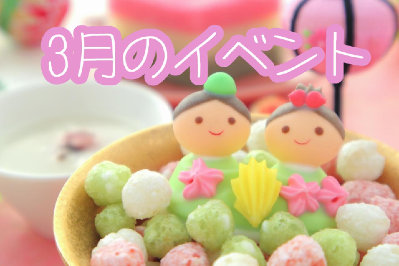 2021年3月に函館で開催される親子で出かけたいイベント一覧