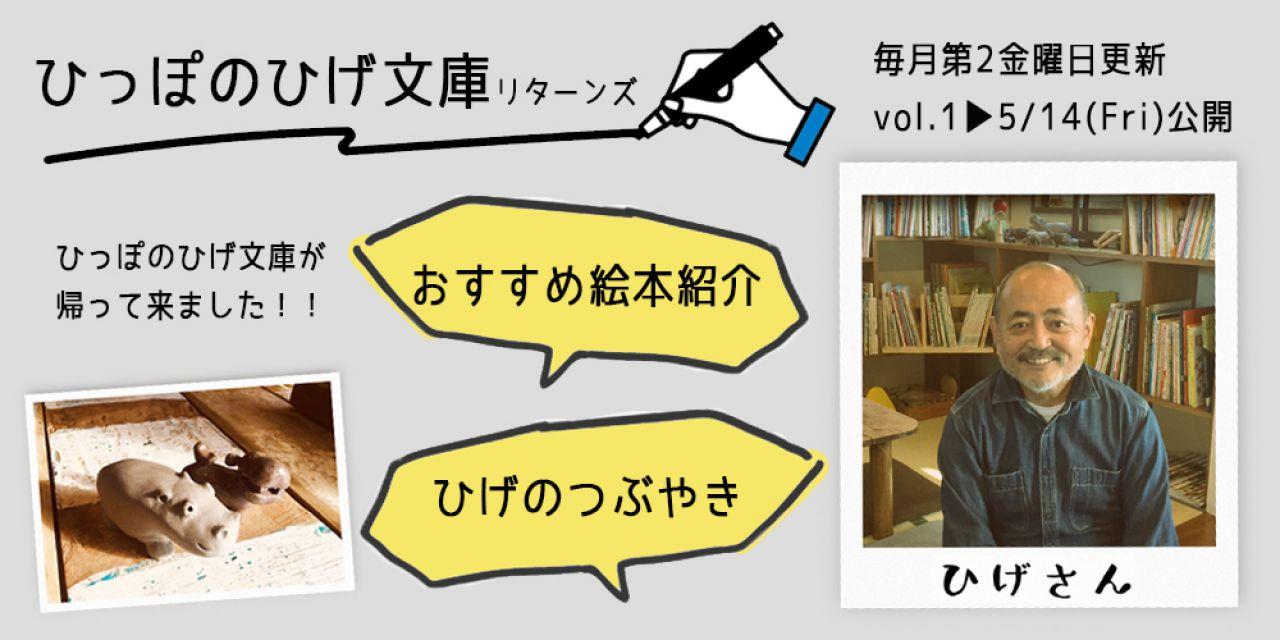 ひっぽのひげ文庫