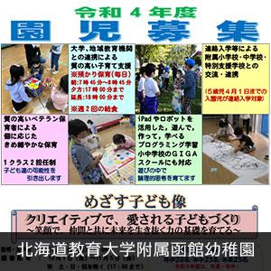 北海道教育大学附属函館幼稚園